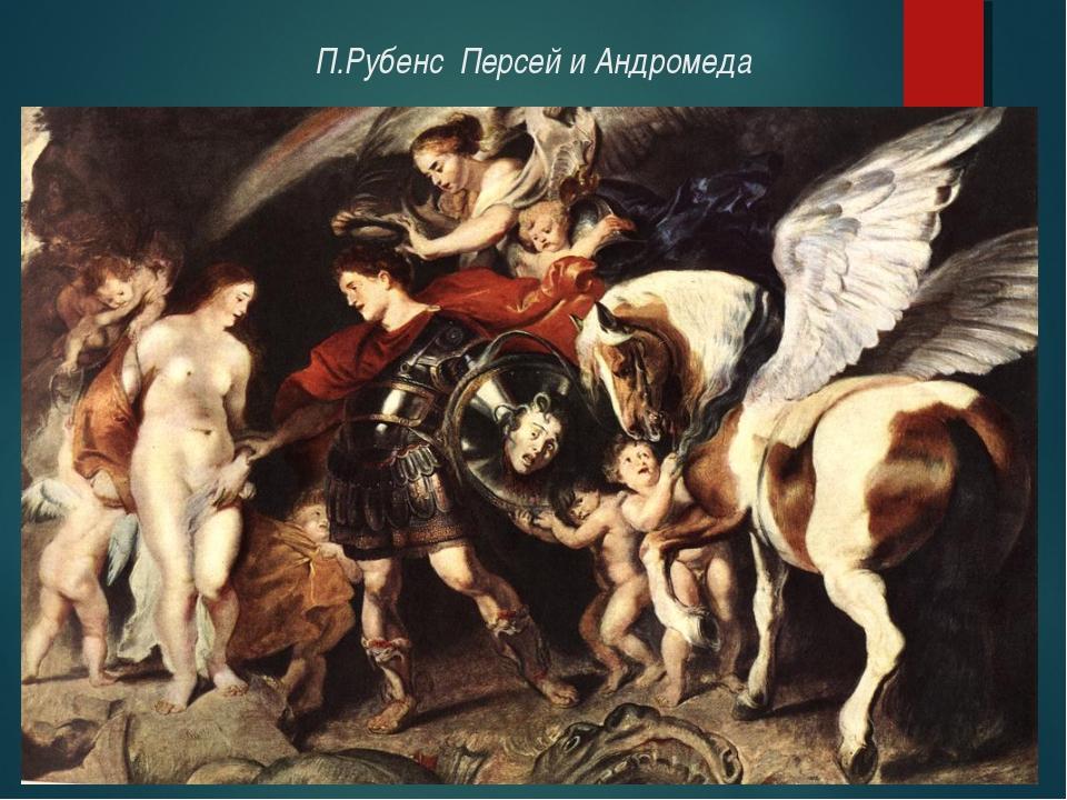 П.Рубенс Персей и Андромеда