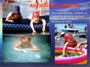 Это очень весело - плавать на надувном матрасе, купаться в море, нырять, игра