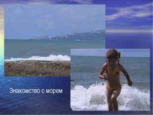 Знакомство с морем