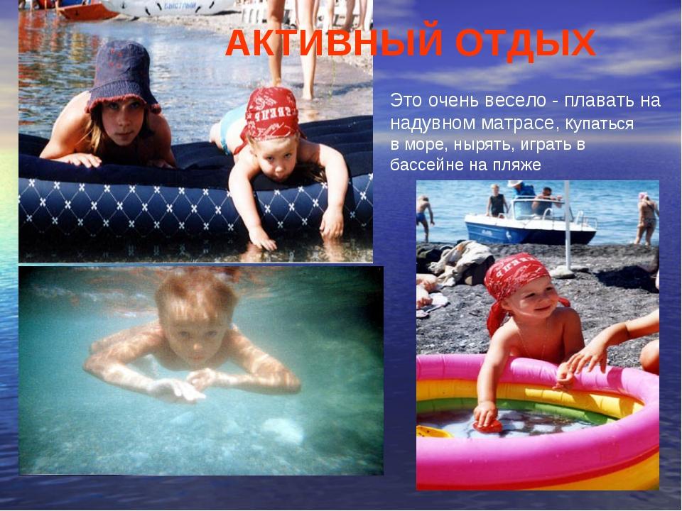Это очень весело - плавать на надувном матрасе, купаться в море, нырять, игра...