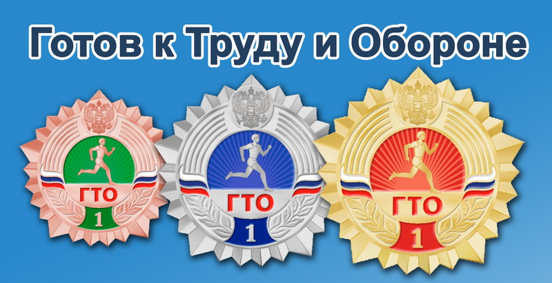 http://admin.bryansk.ru/wp-content/uploads/GTO1.jpg