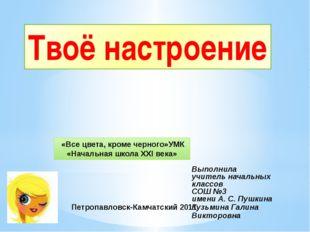 Твоё настроение Выполнила учитель начальных классов СОШ №3 имени А. С. Пушкин