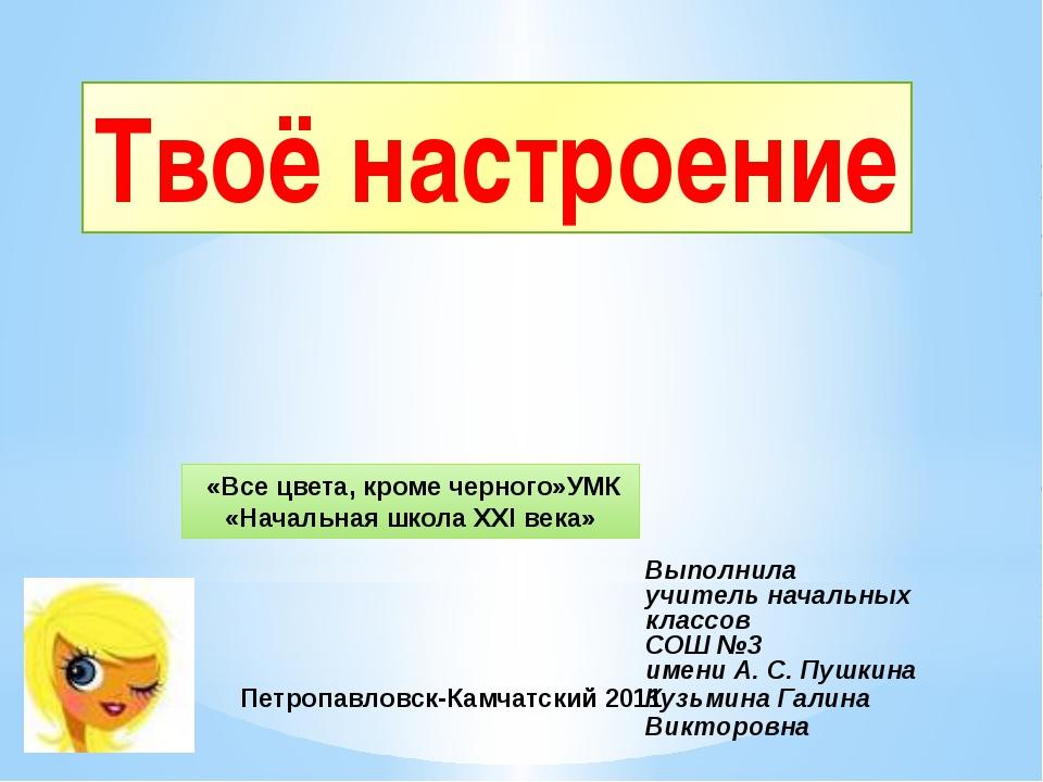 Твоё настроение Выполнила учитель начальных классов СОШ №3 имени А. С. Пушкин...