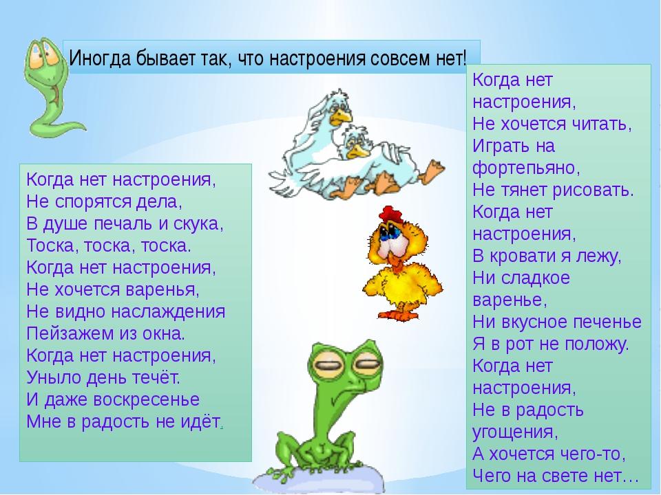 Когда нет настроения, Не спорятся дела, В душе печаль и скука, Тоска, тоска,...