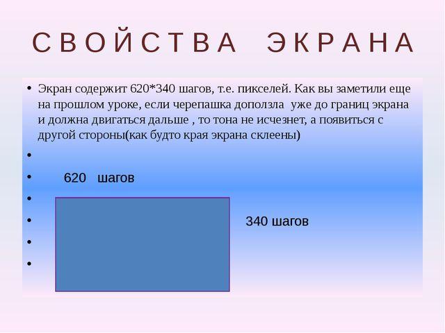 С В О Й С Т В А Э К Р А Н А Экран содержит 620*340 шагов, т.е. пикселей. Как...