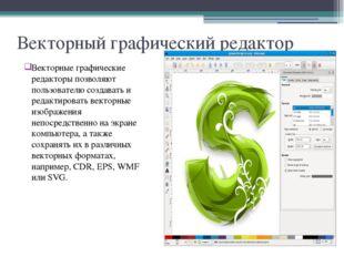 Векторный графический редактор Векторные графические редакторы позволяют пол
