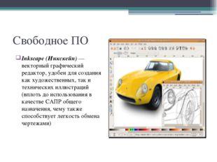 Свободное ПО Inkscape (Инкскейп) — векторный графический редактор, удобен дл