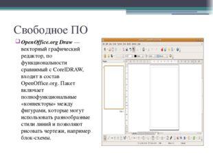 Свободное ПО OpenOffice.org Draw — векторный графический редактор, по функци
