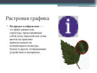 Растровая графика Растровое изображение — это файл данных или структура, пре