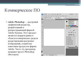 Коммерческое ПО Adobe Photoshop — растровый графический редактор, разработан