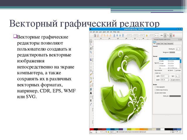 Векторный графический редактор Векторные графические редакторы позволяют пол...