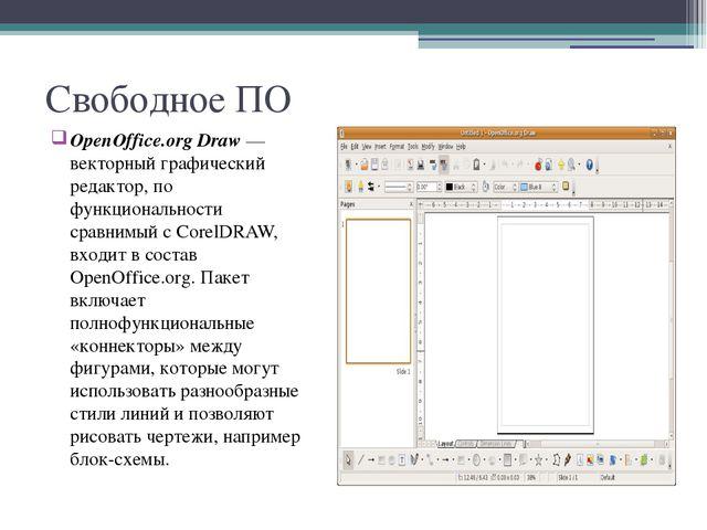 Свободное ПО OpenOffice.org Draw — векторный графический редактор, по функци...