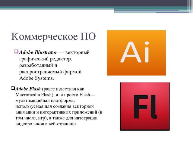 Коммерческое ПО Adobe Illustrator — векторный графический редактор, разработ...