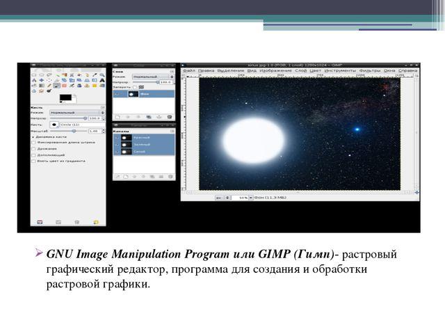 Свободное ПО GNU Image Manipulation Program или GIMP (Гимп)- растровый графи...
