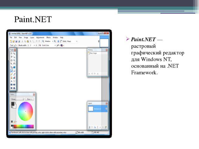 Свободное ПО Paint.NET — растровый графический редактор для Windows NT, осно...