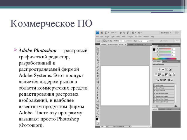 Коммерческое ПО Adobe Photoshop — растровый графический редактор, разработан...