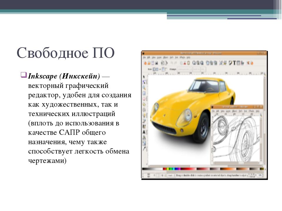 Свободное ПО Inkscape (Инкскейп) — векторный графический редактор, удобен дл...
