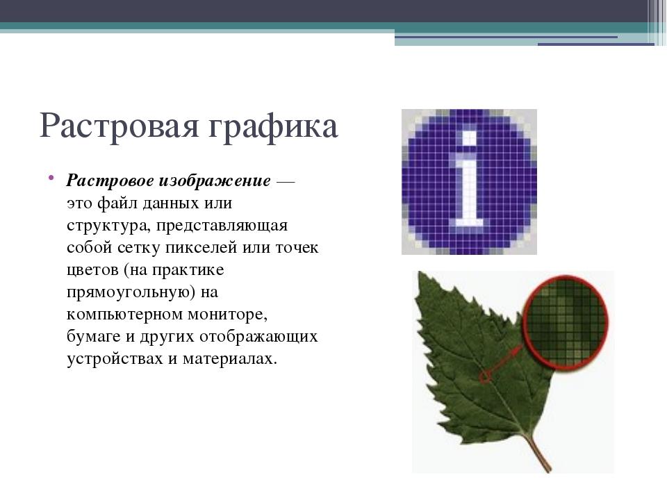 Растровая графика Растровое изображение — это файл данных или структура, пре...