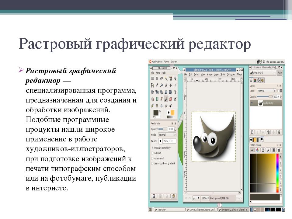 Растровый графический редактор Растровый графический редактор — специализиро...