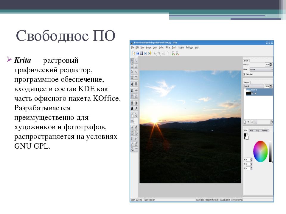 Свободное ПО Krita — растровый графический редактор, программное обеспечение...