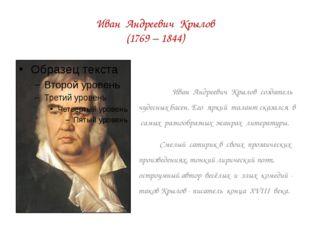 Иван Андреевич Крылов (1769 – 1844) Иван Андреевич Крылов создатель чудесных