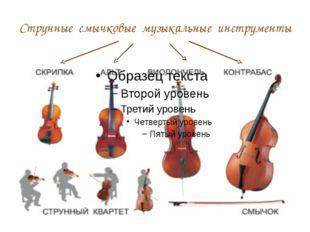 Струнные смычковые музыкальные инструменты
