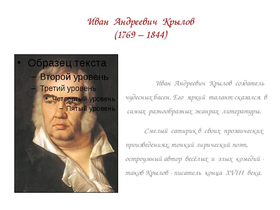 Иван Андреевич Крылов (1769 – 1844) Иван Андреевич Крылов создатель чудесных...