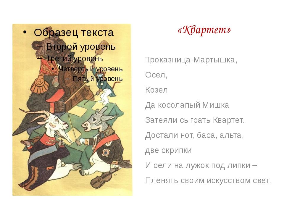 «Квартет» Проказница-Мартышка, Осел, Козел Да косолапый Мишка Затеяли сыграть...