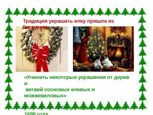 «Учинить некоторые украшения от дерев и ветвей сосновых елевых и можжевеловых