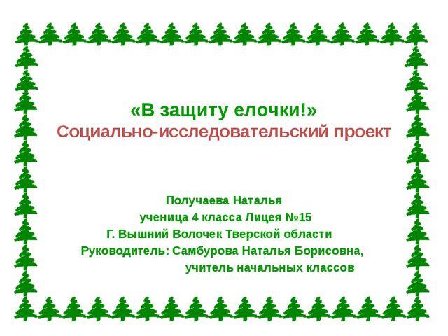 «В защиту елочки!» Социально-исследовательский проект Получаева Наталья учени...