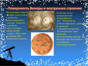 Исследование поверхности Венеры стало возможным с развитием радиолокационных