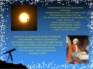 Ломоносов дал правильное научное объяснение этому явлению, считая его результ