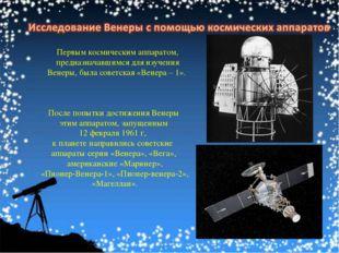 Первым космическим аппаратом, предназначавшимся для изучения Венеры, была сов