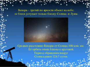 Венера – третий по яркости объект на небе; ее блеск уступает только блеску Со
