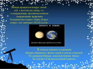 Венера вращается вокруг своей оси с востока на запад, т.е. в направлении, про