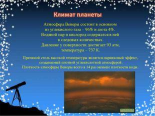 Атмосфера Венеры состоит в основном из углекислого газа – 96% и азота 4%. Вод