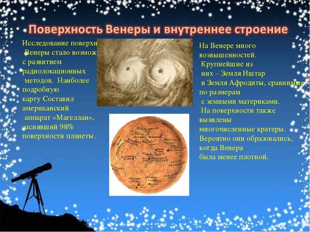 Исследование поверхности Венеры стало возможным с развитием радиолокационных...