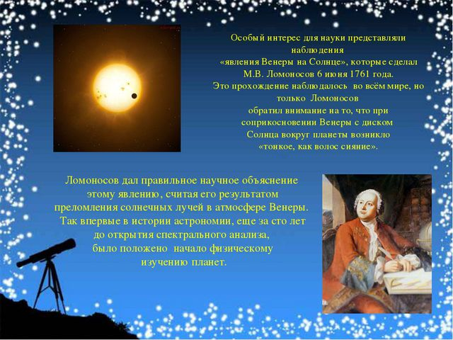 Ломоносов дал правильное научное объяснение этому явлению, считая его результ...