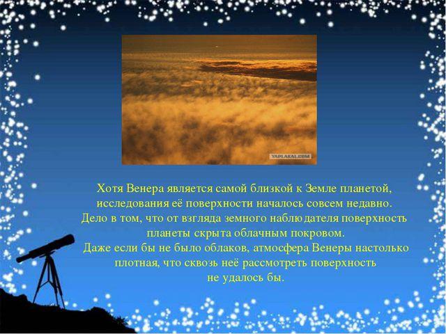 Хотя Венера является самой близкой к Земле планетой, исследования её поверхно...