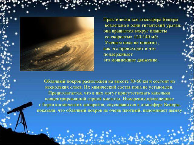 Практически вся атмосфера Венеры вовлечена в один гигантский ураган: она вращ...