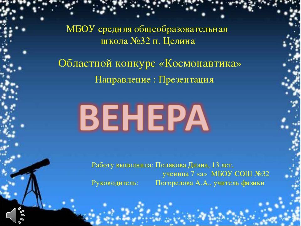 Областной конкурс «Космонавтика» МБОУ средняя общеобразовательная школа №32 п...