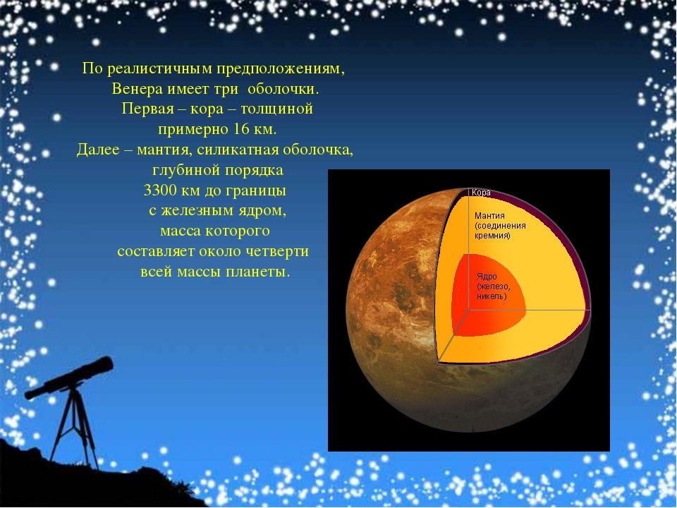 По реалистичным предположениям, Венера имеет три оболочки. Первая – кора – то...