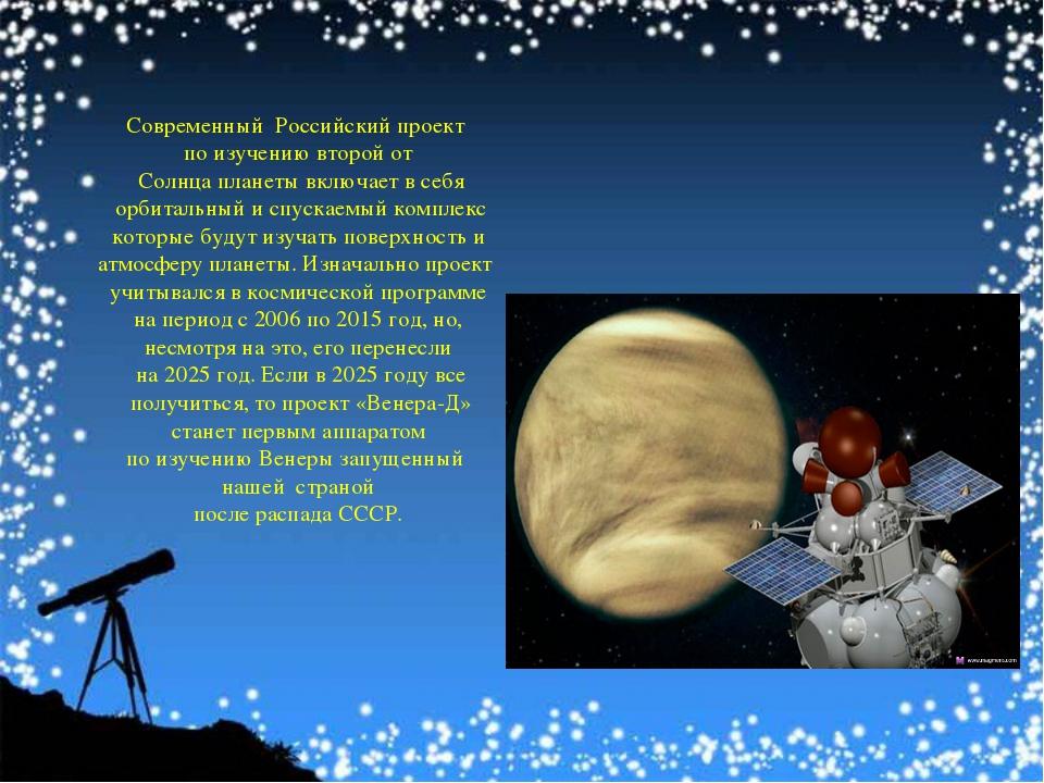 Современный Российский проект по изучению второй от Солнца планеты включает в...