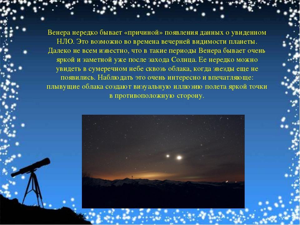 Венера нередко бывает «причиной» появления данных о увиденном НЛО. Это возмож...