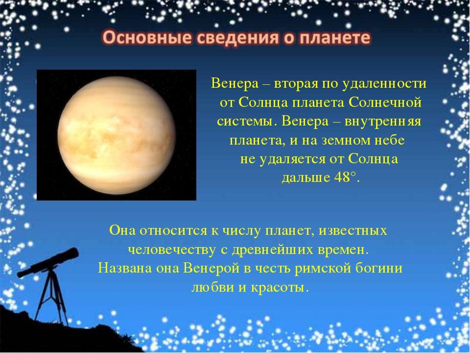 Венера – вторая по удаленности от Солнца планета Солнечной системы. Венера –...