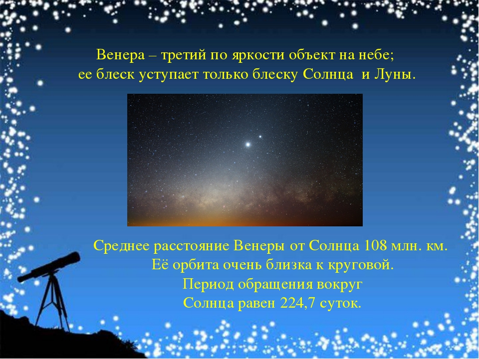 Венера – третий по яркости объект на небе; ее блеск уступает только блеску Со...