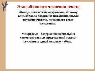 Этап абзацного членения текста Абзац – показатель микротемы, поэтому внимател