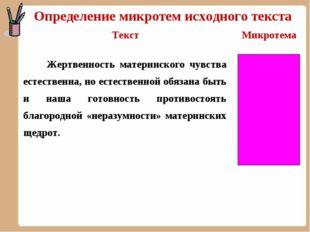 Определение микротем исходного текста ТекстМикротема Жертвенность материнско