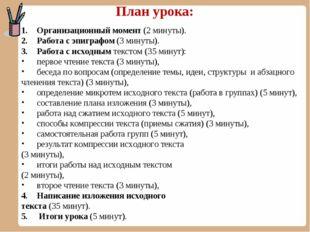 План урока: Организационный момент (2 минуты). Работа с эпиграфом (3 минуты).