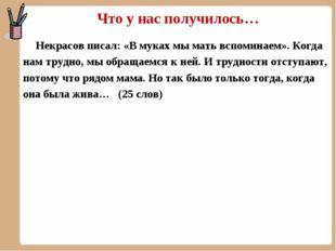 Что у нас получилось… Некрасов писал: «В муках мы мать вспоминаем». Когда на